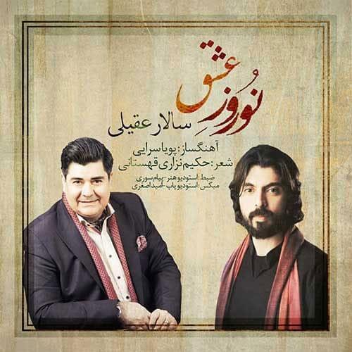 Salar Aghili Norooze Eshgh - دانلود آهنگ سالار عقیلی نوروز عشق