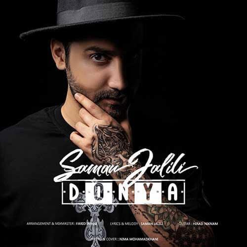 Saman Jalili Donya - دانلود آهنگ سامان جلیلی دنیا