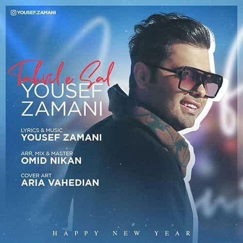 Yousef Zamani Tahvile Sal - دانلود آهنگ یوسف زمانی تحویل سال