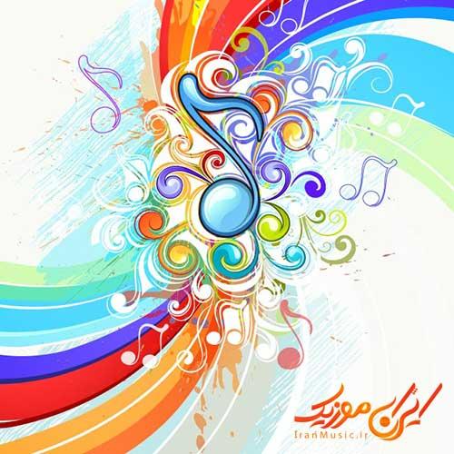 b1 - دانلود آهنگ ایرانی آبان ماه 99، شاد و رمانتیک از پربازدیدترین آهنگ های سال
