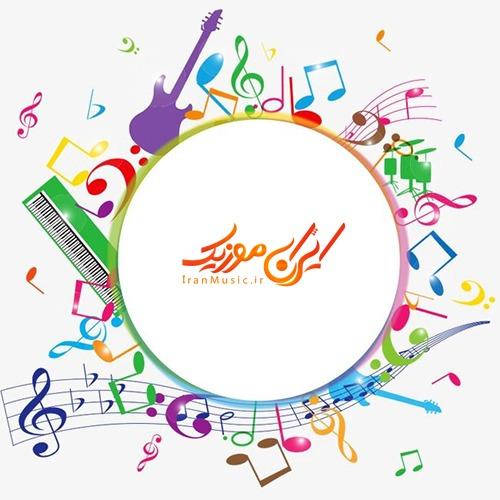 11 - دانلود آهنگ ایرانی فروردین ماه 99، شاد و رمانتیک از پر بازدیدترین آهنگ های سال