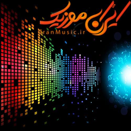 33 - دانلود آهنگ ایرانی خرداد ماه 99، شاد و رمانتیک از پربازدیدترین آهنگ های سال