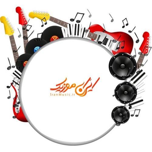 55 - دانلود آهنگ ایرانی مرداد ماه 99، شاد و رمانتیک از پربازدیدترین آهنگ های سال