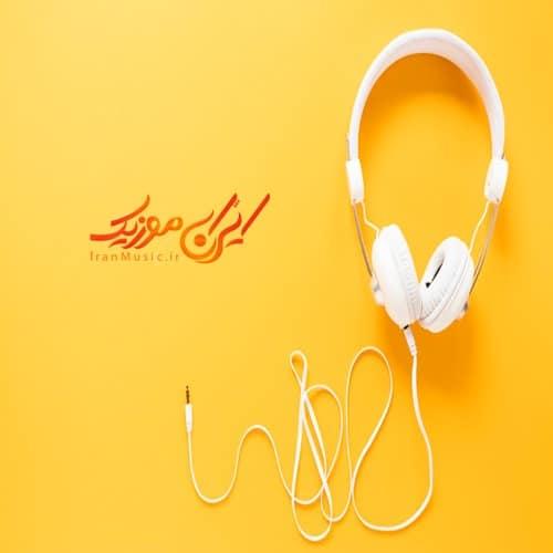 66 - دانلود آهنگ ایرانی شهریور ماه 99، شاد و رمانتیک از پربازدیدترین آهنگ های سال