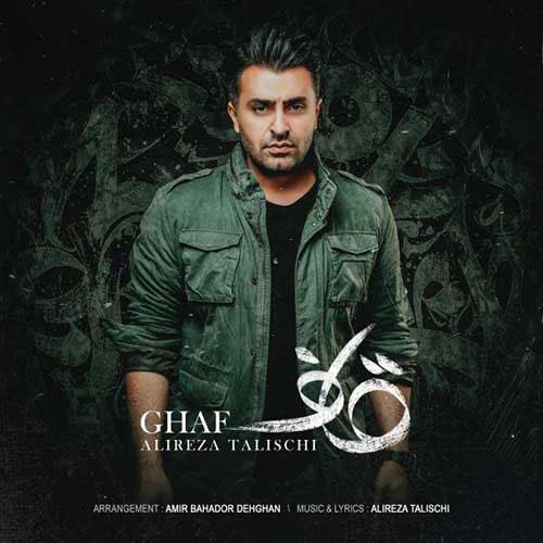Alireza Talischi Ghaaf Video