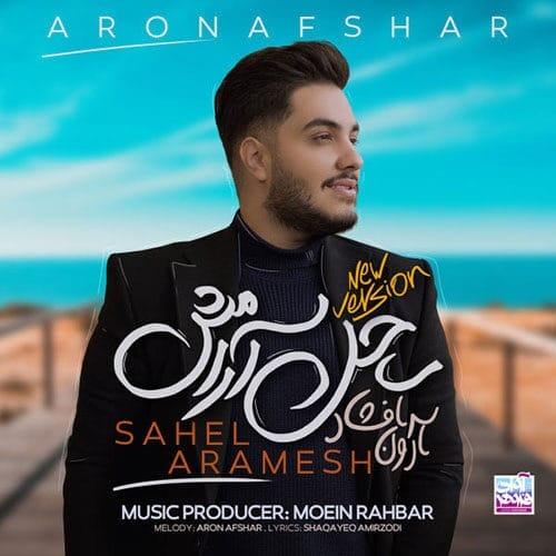 Aron Afshar Sahele Aramesh New Version