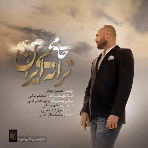 Hamid Hami Baghe Pazhmordeh - دانلود آهنگ حمید حامی ترانه ی ایران