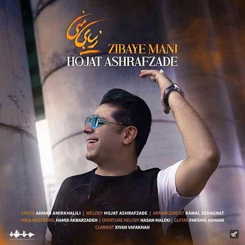 Hojat Ashrafzadeh Zibaye Mani - دانلود آهنگ حجت اشرف زاده زیبای منی