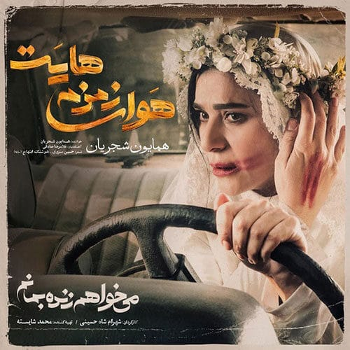 Homayoun Shajarian Havaye Zamzame Hayat - دانلود آهنگ همایون شجریان هوای زمزمه هایت