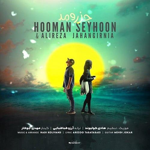 Hooman Seyhoon Jazr O Mad - دانلود آهنگ هومن سیحون و علیرضا جهانگیرنیا جزر و مد