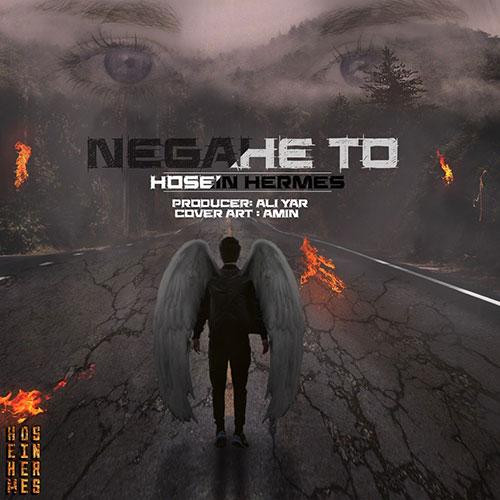 Hossein Hermes Negahe To - دانلود آهنگ حسین هرمس نگاه تو
