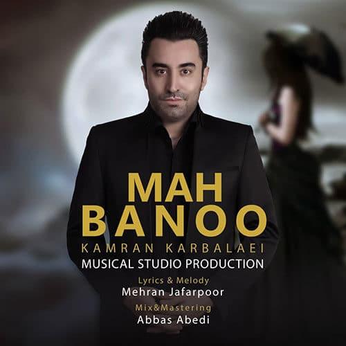 Kamran Karbalaei Mah Banoo - دانلود آهنگ کامران کربلایی ماه بانو