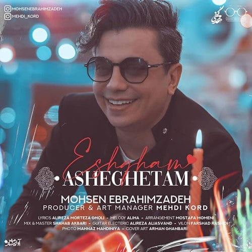 Mohsen Ebrahimzadeh Eshgham Asheghetam - دانلود آهنگ محسن ابراهیم زاده عشقم عاشقتم