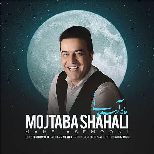 Mojtaba Shah Ali Mahe Asemooni