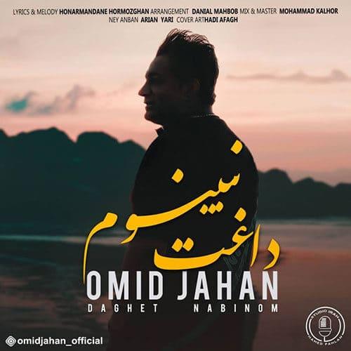 Omid Jahan Daghet Nabinom - دانلود آهنگ امید جهان داغت نبینوم