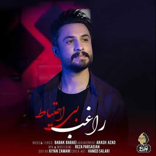 Ragheb Bi Ehtiat - دانلود آهنگ راغب بی احتیاط