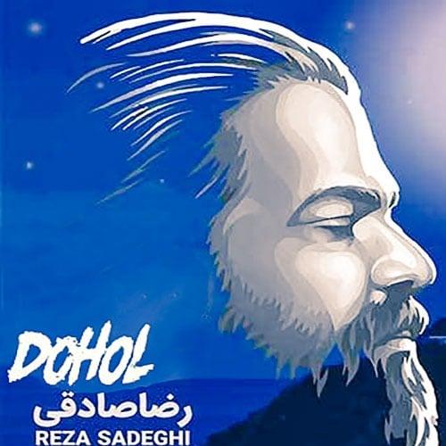 Reza Sadeghi Dohol Video