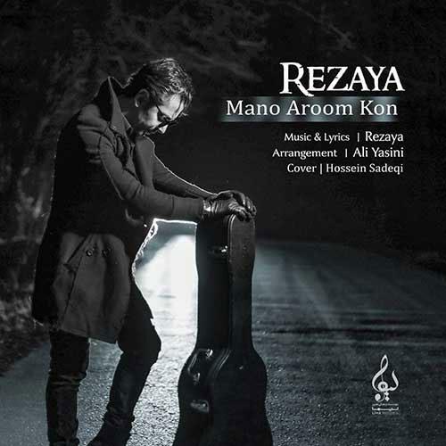 Rezaya Mano Aroom Kon - دانلود آهنگ رضایا منو آروم کن