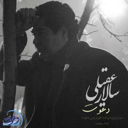 Salar Aghili Davat - دانلود آهنگ سالار عقیلی دعوت