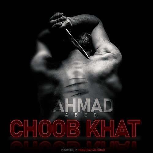 Ahmad Abed Choob Khat - دانلود آهنگ احمد عابد چوب خط