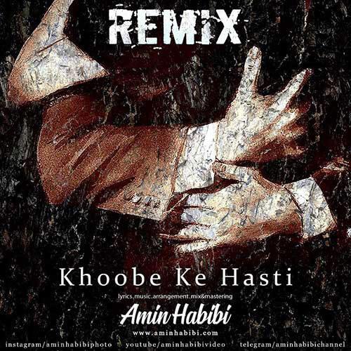 Amin Habibi Khoobe Ke Hasti Remix - دانلود ریمیکس امین حبیبی خوبه که هستی
