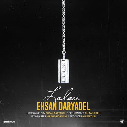 Ehsan Daryadel Lalaei - دانلود آهنگ احسان دریادل لالایی
