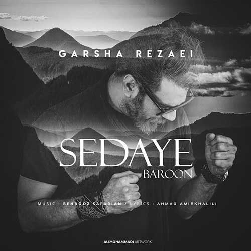 Garsha Rezaei Sedaye Baroon - دانلود آهنگ گرشا رضایی صدای بارون