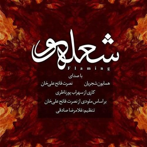 Homayoun Shajarian Nosrat Fathali Khan Flaming
