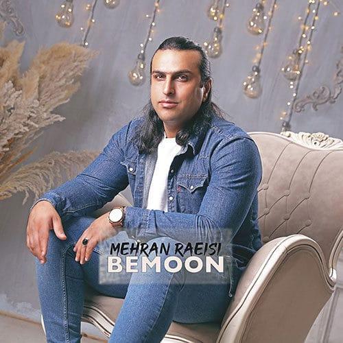Mehran Raeisi Bemoon - دانلود آهنگ مهران رییسی بمون