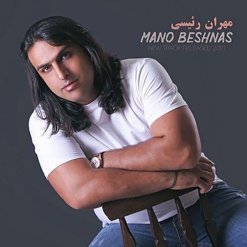 Mehran Raeisi Mano Beshnas
