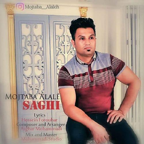 Mojtaba Alale Saghi - دانلود آهنگ مجتبی آلاله ساقی