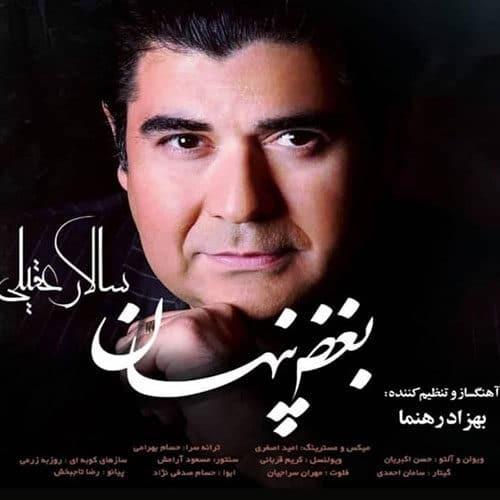 Salar Aghili Boghze Penhan - دانلود آهنگ سالار عقیلی بغض پنهان