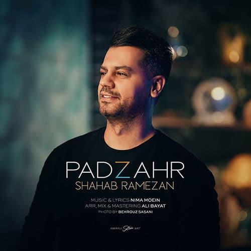 Shahab Ramezan Padzahr - دانلود آهنگ شهاب رمضان پادزهر