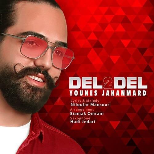 Younes Jahanmard Del To Del