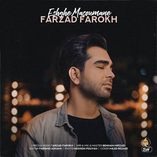 Farzad Farokh Eshghe Masoumane - دانلود آهنگ فرزاد فرخ عشق معصومانه