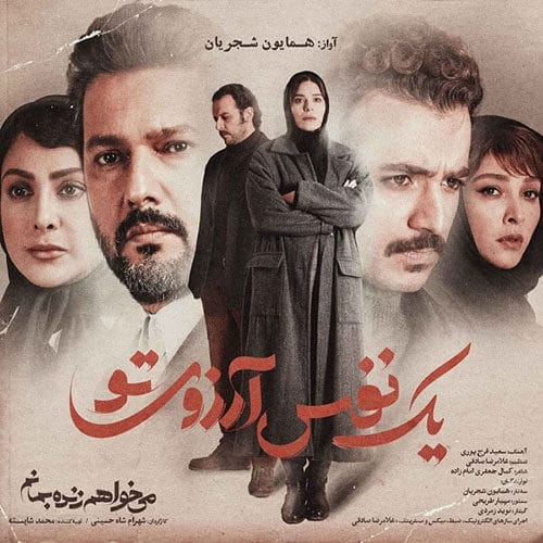 Homayoun Shajarian Yek Nafas Arezouye To - دانلود آهنگ همایون شجریان یک نفس آرزوی تو
