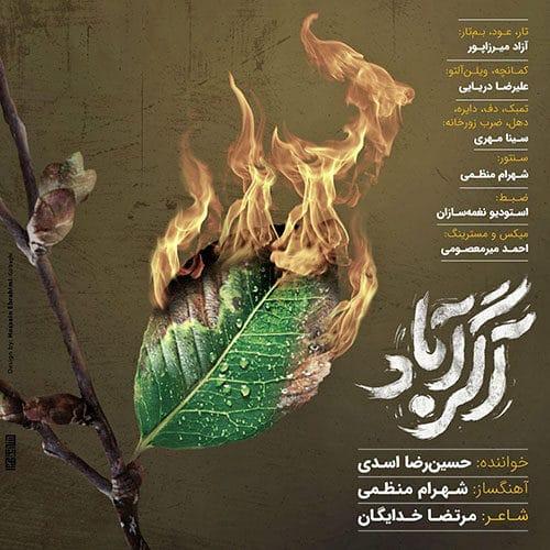 HosseinReza Asadi Ager Abaad - دانلود آهنگ حسین رضا اسدی آگرآباد