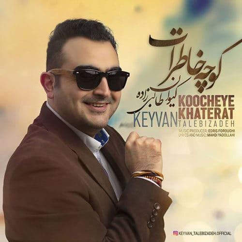 Keyvan Talebizadeh Koocheye Khaterat