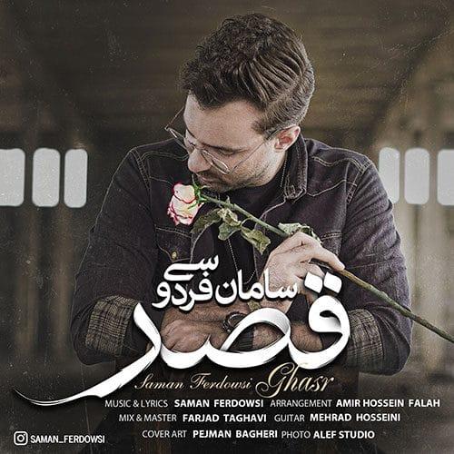 Saman Ferdowsi Ghasr - دانلود آهنگ سامان فردوسی قصر