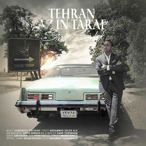 Sina Sarlak Tehran Az In Taraf - دانلود آهنگ سینا سرلک تهران از این طرف