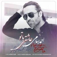 دانلود آهنگ احمد سامی عاشقی با تو