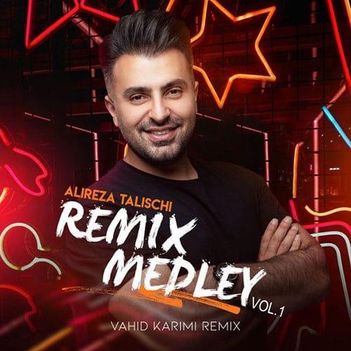 Alireza Talischi Medley 1 Remix - دانلود ریمیکس علیرضا طلیسچی مدلی ۱