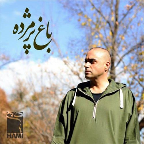 Hamid Hami Baghe Pazhmordeh Video