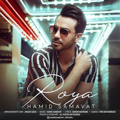 Hamid Samavat Roya - دانلود آهنگ حمید سماوات رویا