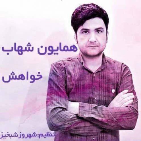 Homayoun Shahab Khahesh