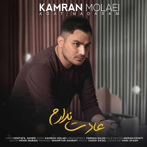 Kamran Molaei Adat Nadaram - دانلود آهنگ کامران مولایی عادت ندارم