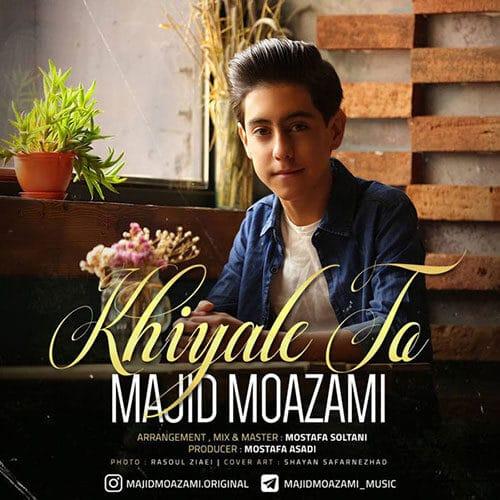 Majid Moazami Khiyale To - دانلود آهنگ مجید معظمی خیال تو