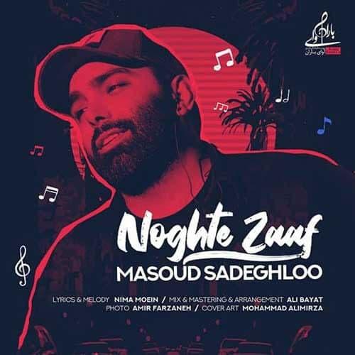 Masoud Sadeghloo Noghte Zaaf - دانلود آهنگ مسعود صادقلو نقطه ضعف