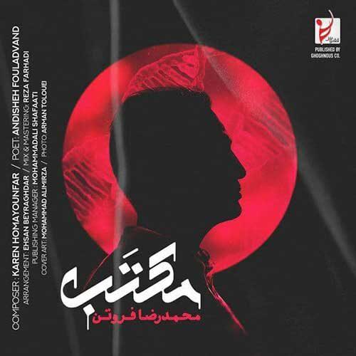 Mohammadreza Foroutan Maktab - دانلود آهنگ محمدرضا فروتن مکتب