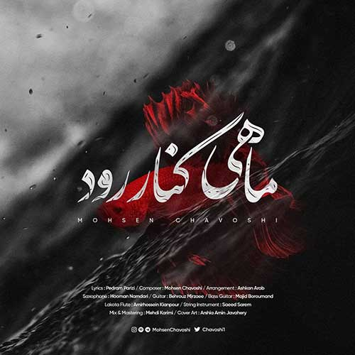 Mohsen Chavoshi Mahi Kenare Rood - دانلود آهنگ محسن چاوشی ماهی کنار رود